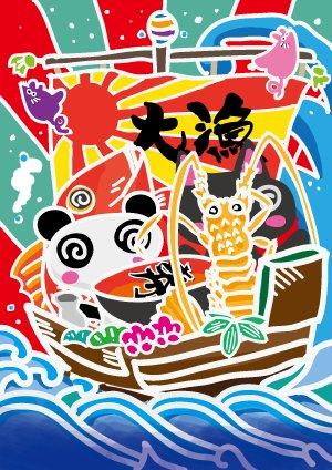 画像1: 大漁旗(簡易額装)