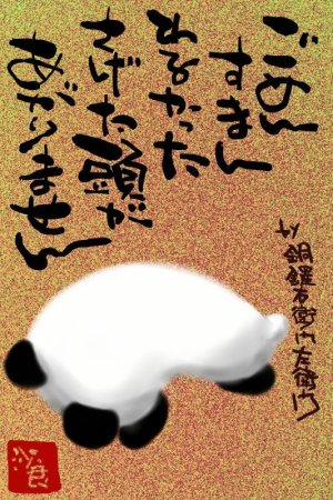 画像1: ツブヤキ:A4判オリジナル