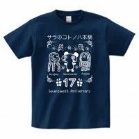 17周年記念Tシャツ(メトロブルー)