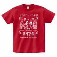 17周年記念Tシャツ(ガーネットレッド)